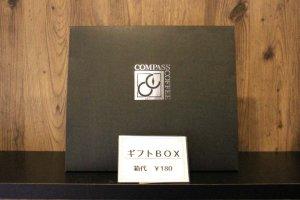 画像1: ギフトボックス (コンパスオリジナル)