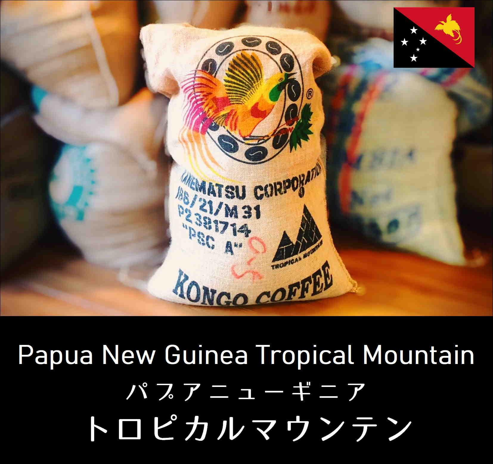 パプアニューギニアTM